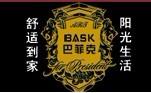 巴菲克地板北京分公司