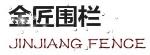 安平县金匠围栏网厂