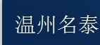温州市名泰紧固件有限公司