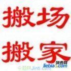 深圳家家发搬迁有限公司