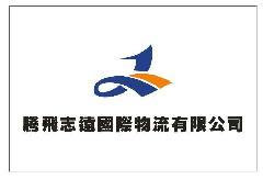 香港�v�w志�h���H有限公司