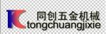 中山市同创达五金机械有限公司