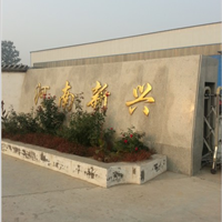 河南省荥阳市新兴电熔刚玉厂