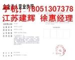 江苏建辉工程材料有限公司