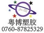 中山市小榄镇粤博塑胶制品销售部