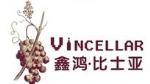 鑫鸿比士亚酒窖文化传播青岛有限公司