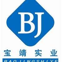 上海宝靖实业有限公司