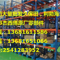 上海利勃海尔配件有限公司