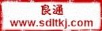 潍坊良通包装机械科技有限公司