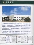 广州市高旺灶具有限公司