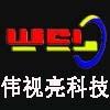 深圳伟视亮科技有限公司