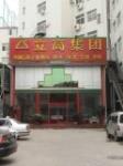 北京立高防水工程有限公司
