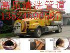 上海鸿迪管道疏通清洗服务公司