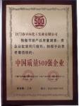 中国质量500强企业
