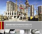 湖南赢科建筑材料科技有限公司