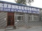 北京京树利发机电设备有限公司