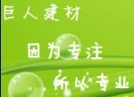 深圳市巨人建材有限公司