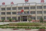 新乡经济开发区瑞新公路工程材料销售部