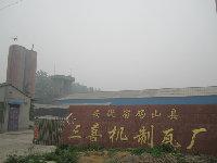 三喜机制瓦总厂