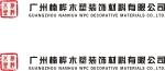 楠桦木塑装饰材料有限公司