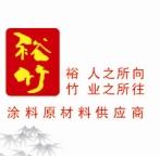 上海裕竹实业有限公司