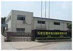 石家庄顺本电力器具有限公司