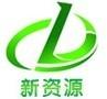 新资源绿化塑胶制品厂