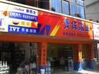 上海青伟实业有限公司