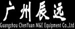 广州辰远机电设备有限公司