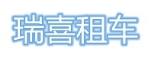 厦门瑞喜汽车租赁有限公司