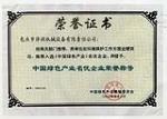 中国绿色产业名优企业荣誉称号