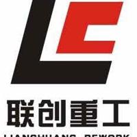 江西省上饶市联创重工机械厂