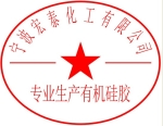 宁波宏泰化工有限公司