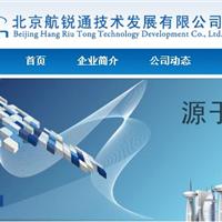 北京航锐通技术发展有限公司