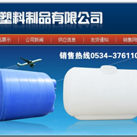 庆云一诺塑料制品有限公司