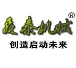 郑州森泰重工机械厂