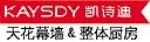 广州凯诗迪建材科技有限公司