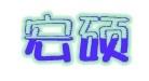 永年县宏硕紧固件厂