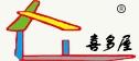 北京喜多屋装饰工程有限公司