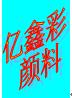 广东亿鑫彩颜料有限公司