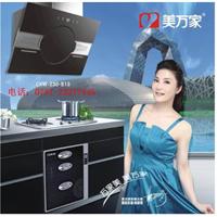美万家 工厂店招商 广东厨房电器 广东厨卫电器