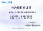 广州市百明汇电光源技术有限公司