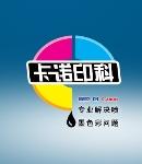 广州卡诺科技电子有限公司