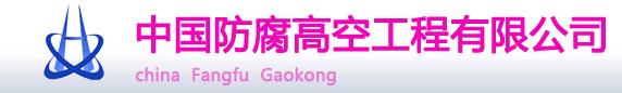 三里港高空防腐公司