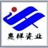 禹州惠祥瓷业有限公司