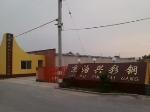 京泊兴彩钢钢结构工程(北京)有限公司
