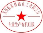 苏州拓泰精细化工有限公司