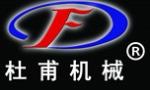 河南省杜甫机械制造有限公司