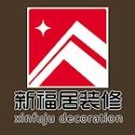 漳州市新福居装修工程有限公司