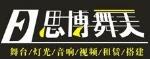 杭州思博会展服务有限公司